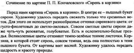 П.кончаловский Сирень В Корзине Сочинение 5 Класс Гдз