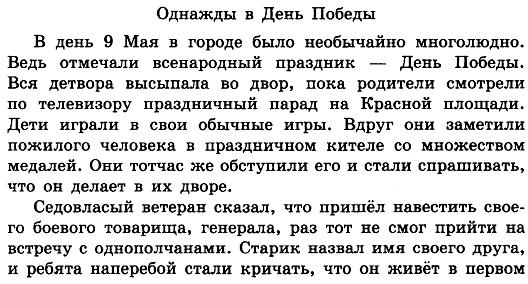 Кодекс сочинение по русскому языку на все тему интересная встреча работа православие