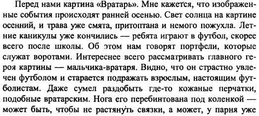 краткое сочинение по картине григорьева вратарь Многие дети-сироты доходят