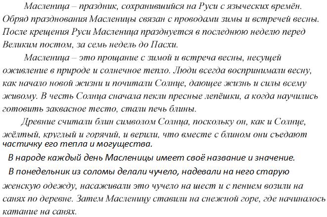 Реферат на тему праздники народов россии 4828